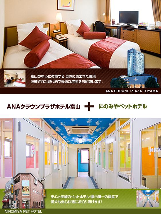 にのみやペットホテル×ANAクラウンプラザホテル富山