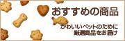 ショップ富山おすすめの商品