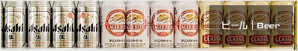 ビールコーナー